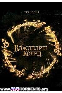 Властелин колец: Кинотрилогия | BDRip 1080p | Extended Edition