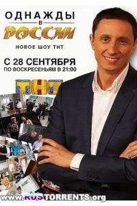 Однажды в России [03] | WEB-DLRip