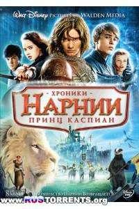Хроники Нарнии: Принц Каспиан | HDRip