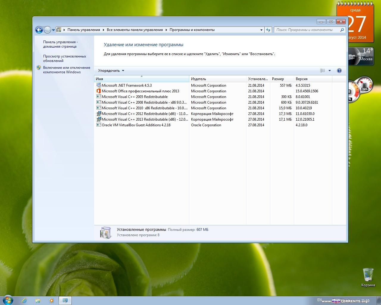 Windows 7 SP1 (x86/x64) + Office 2013 SP1 AIO 26in1 by SmokieBlahBlah 26.08.14 RUS