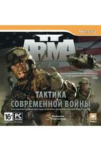 ArmA 2: Тактика современной войны | PC
