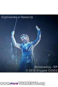 Сурганова и Оркестр - Велосипед (EP)