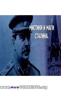Мистики и маги Сталина | Серия 1-4 из 4 | SatRip