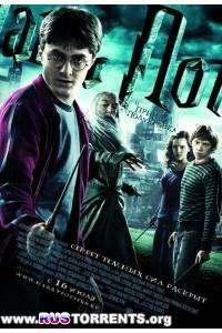 Гарри Поттер и Принц-полукровка | BDRip 720p