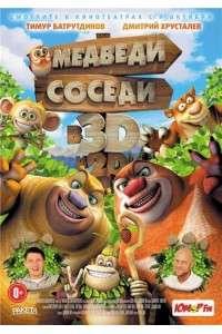 Медведи-соседи | DVDRip | Лицензия