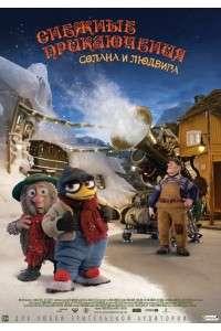 Снежные приключения Солана и Людвига | HDRip | D