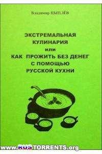 Экстремальная кулинария или как прожить без денег с помощью русской кухни