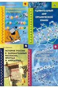 Серия книг: Познавательно! Занимательно! [14 книг] | PDF, DjVu, FB2