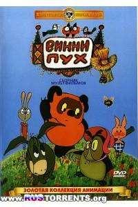 Винни Пух: Сборник мультфильмов | BDRip 1080p