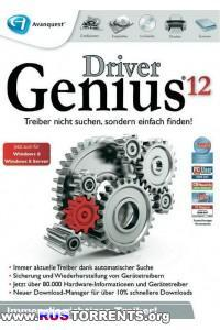 Driver Genius 12.0.0.1306 DC 21.06.2013 | + RePack & Portable by KpoJIuK