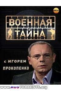 Военная тайна с Игорем Прокопенко (Эфир от 27.01.) | SatRip