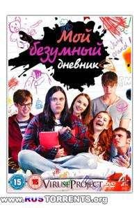 Мой безумный дневник / Дневник толстожопой   Сезон 1   серия 1-4 из 6