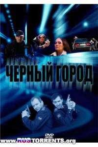 Чёрный город | DVDRip