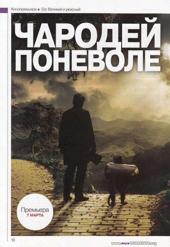 Всё Кино/Total DVD №3 (март 2013)