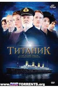 Титаник [01-04 серии из 04] | HDRip | Лицензия