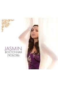 Жасмин - Восточная любовь | MP3