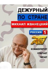 М.М. Жванецкий - Дежурный по стране [02.03.2015] | SATRip