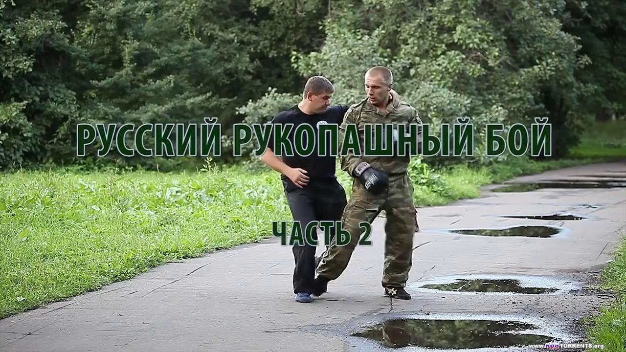 Русский рукопашный бой [01-03 серии из 03] | WEB-DL 720p