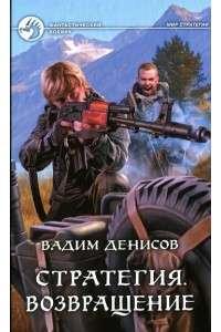 Денисов Вадим - Стратегия. Цикл из 7 книг | FB2