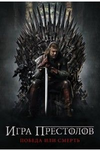 Игра престолов [01-03 сезоны: 01-30 серии из 30] | BDRip 1080p