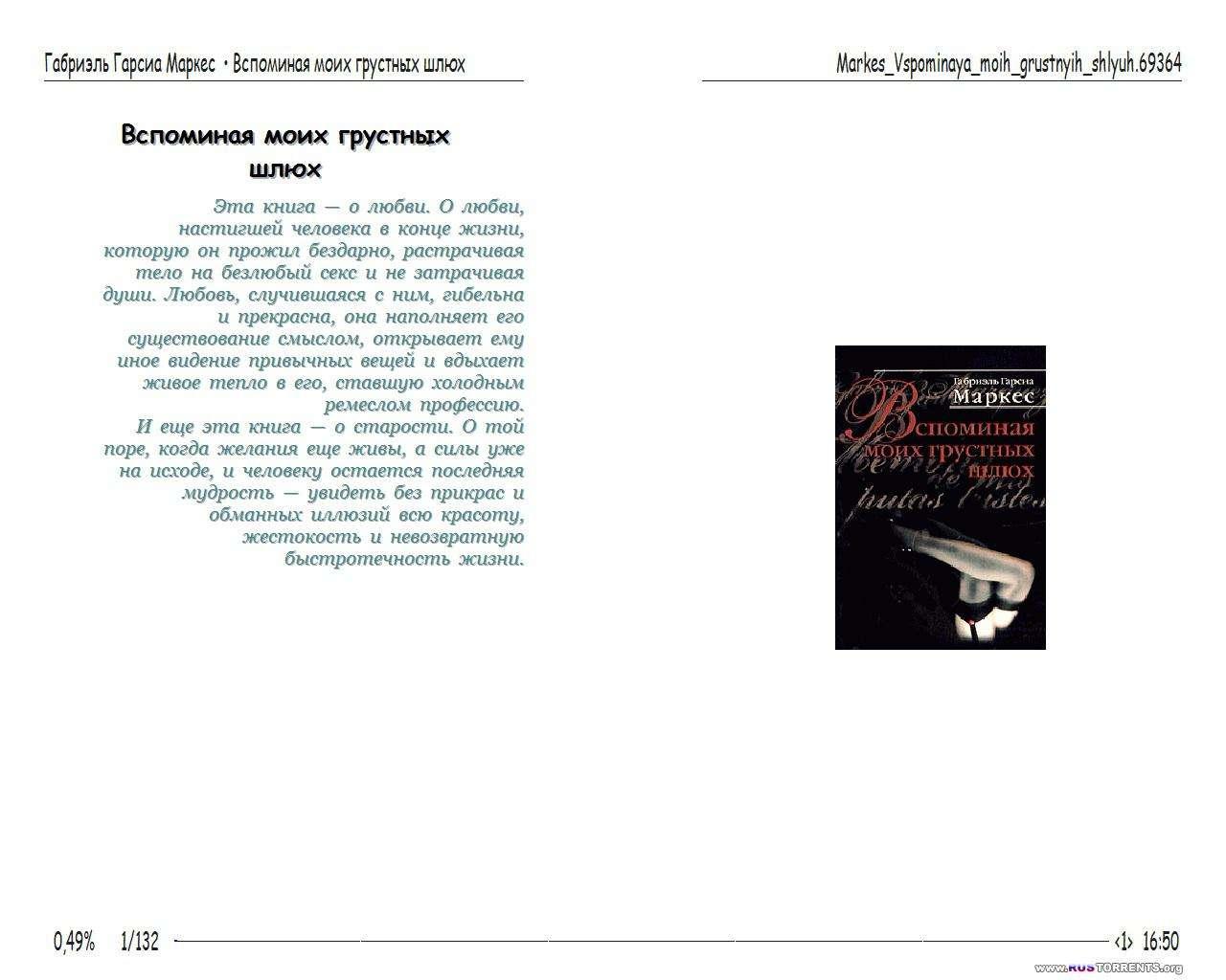 Габриэль Гарсия Маркес - Сборник книг (2000 - 2008)