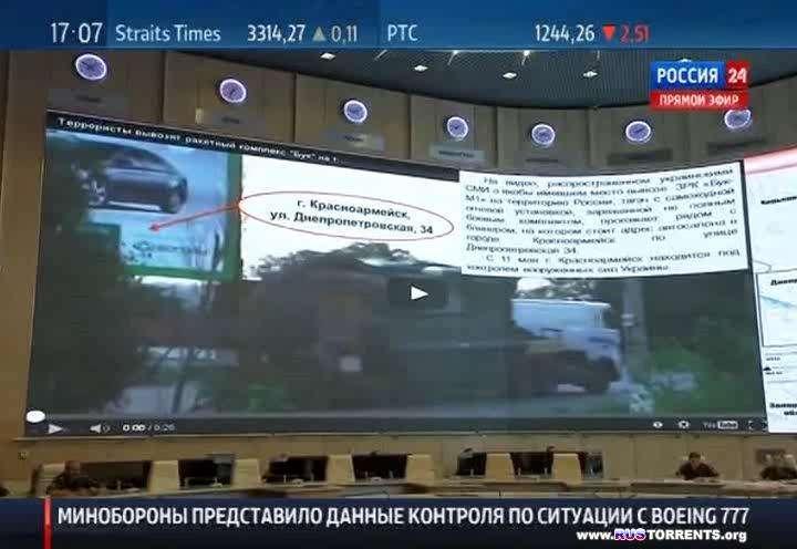 Специальный Брифинг Министерства Обороны РФ по катастрофе