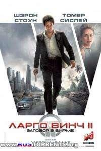 Ларго Винч 2: Заговор в Бирме   HDRip