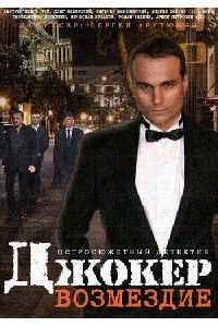 Джокер: Возмездие | SATRip