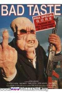 Инопланетное рагу / В плохом вкусе | DVDRip