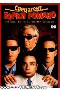Спецагент Корки Романо | DVDRip | L1