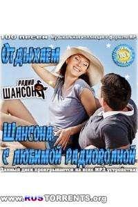 Сборник - Отдыхаем с любимой радиоволной Шансона   MP3