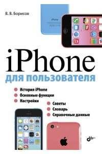 В.В. Борисов | iPhone для пользователя | PDF