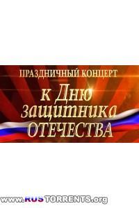 Большой Праздничный концерт ко Дню защитника Отечества   SATRip