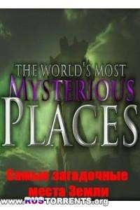 Самые загадочные места Земли (01-25 из 25) | SATRip