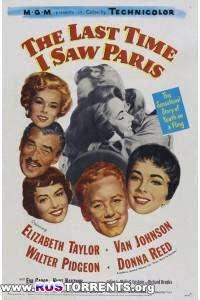 Последний раз, когда я видел Париж   DVDRip