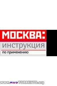 Москва: инструкция по применению   TVRip
