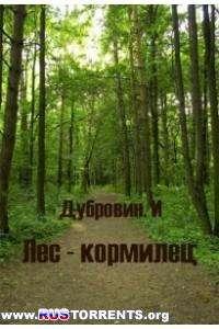 Лес-кормилец
