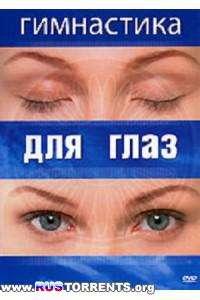 Гимнастика для глаз.DVDRip