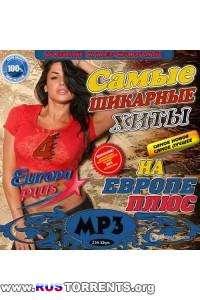 Сборник - Самые шикарные русские хиты на Европе Плюс | MP3