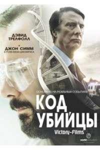 Код убийцы [1 сезон: 1 серии из 2] | HDTVRip 720p | Victory-Films