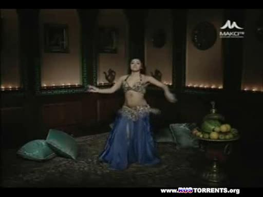 Восточные танцы с Аллой Кушнир (1-13) | DVDRip