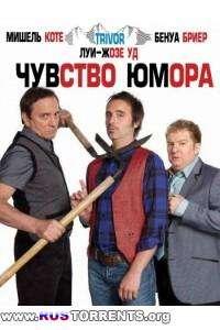 Чувство юмора | DVDRip