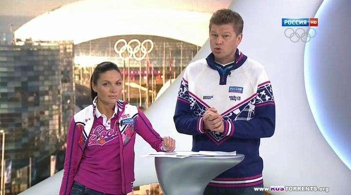 XXII Зимние Олимпийские игры. Дневник Олимпиады [01-29] | HDTVRip