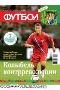 Футбол №26
