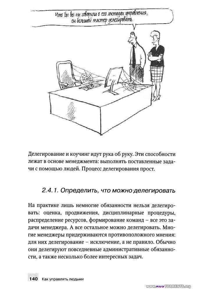 Как управлять людьми. Способы воздействия на окружающих | PDF