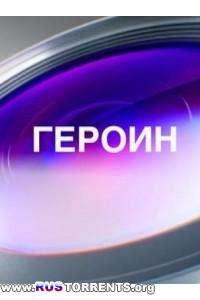 Героин | SATRip