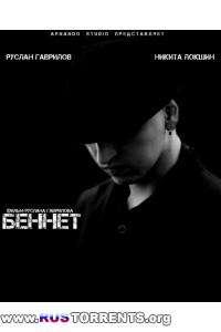 Беннет   DVDRip