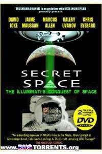 Секретный космос - Иллюминаты Захватывают Космос 4 Фильма