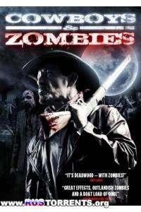Ковбои и зомби | HDRip