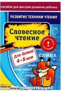 Развитие техники чтения. Словесное чтение
